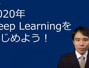Deep Learningをはじめましょう!