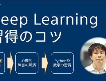 Deep Learning習得と人材育成のコツ(初学者向け)